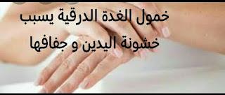قصور الغدة الدرقية يسبب خشونة اليدين