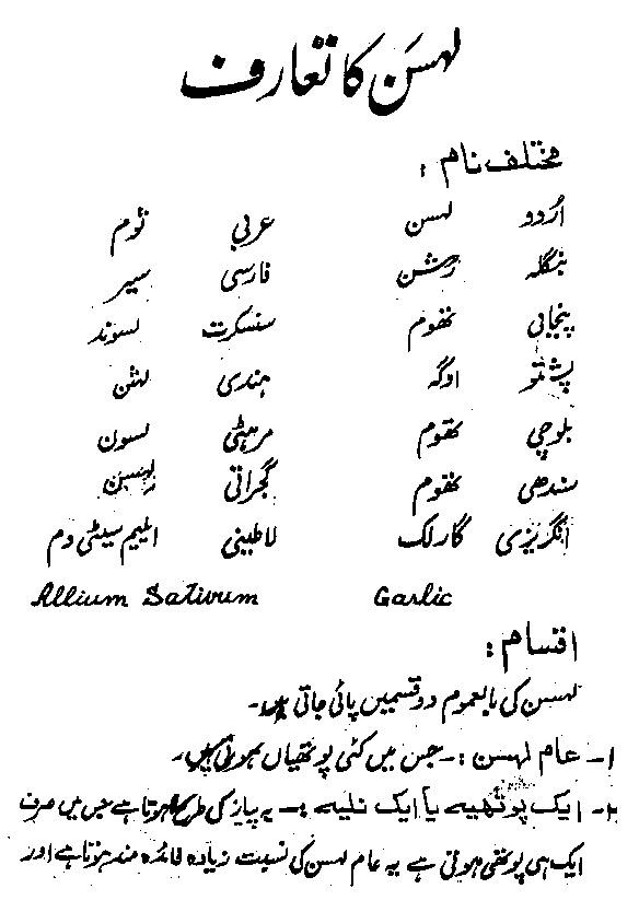 Lehsan K Fawaid