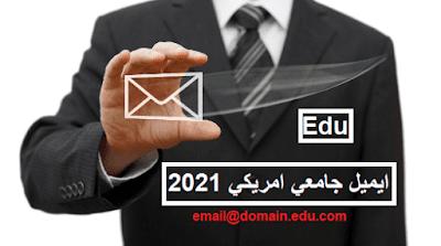 الحصول علي ايميل جامعي امريكي 2021 وانشاء ايميل جامعي مجاني