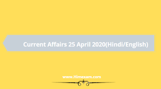 current affairs 25 april