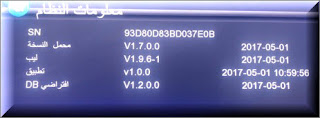 احدث ملف قنوات استرا البنفسجى ASTEA 8000G HD MINI  محدث دائما بكل جديد