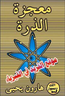 كتب فيزياء ذرية ونووية بي دي إف