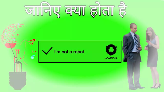 how-does-captcha-works-in-hindi, captcha-and-recaptcha