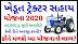 Kishan Parivahan Yojna Gujarat : Apply Now