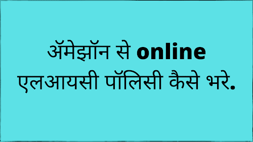 online-Lic-policy-Kaise-bhare.
