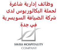 وظائف إدارية شاغرة لحملة البكالوريوس لدى شركة الضيافة السويسرية في جدة تعلن شركة الضيافة السويسرية (Swiss Hospitality), عن توفر وظائف إدارية شاغرة لحملة البكالوريوس, للعمل لديها في جدة وذلك للوظائف التالية: 1- مساعد شخصي للرئيس التنفيذي (Personal Assistant for CEO): المؤهل العلمي: بكالوريوس أو ماجستير في إدارة الأعمال أو ما يعادله الخبرة: سنتان على الأقل من العمل في المنصب الإداري أن يجيد اللغتين العربية والإنجليزية كتابة ومحادثة للتـقـدم إلى الوظـيـفـة اضـغـط عـلـى الـرابـط هـنـا 2- مسؤول التسجيل والتسويق (Enrollment & Marketing Officer): المؤهل العلمي: بكالوريوس في الاتصالات التجارية أو أي مجال ذي صلة الخبرة: أن يكون لديه خبرة في خدمة العملاء, أو القبول أو الاستشارات التعليمية أو التواصل أن يجيد اللغتين العربية والإنجليزية كتابة ومحادثة, إضافة للفرنسية أن يجيد مهارات الحاسب الآلي والأوفيس للتـقـدم إلى الوظـيـفـة اضـغـط عـلـى الـرابـط هـنـا       اشترك الآن في قناتنا على تليجرام        شاهد أيضاً: وظائف شاغرة للعمل عن بعد في السعودية       شاهد أيضاً وظائف الرياض   وظائف جدة    وظائف الدمام      وظائف شركات    وظائف إدارية                           لمشاهدة المزيد من الوظائف قم بالعودة إلى الصفحة الرئيسية قم أيضاً بالاطّلاع على المزيد من الوظائف مهندسين وتقنيين   محاسبة وإدارة أعمال وتسويق   التعليم والبرامج التعليمية   كافة التخصصات الطبية   محامون وقضاة ومستشارون قانونيون   مبرمجو كمبيوتر وجرافيك ورسامون   موظفين وإداريين   فنيي حرف وعمال     شاهد يومياً عبر موقعنا نتائج الوظائف وزارة الشؤون البلدية والقروية توظيف وظائف سائقين نقل ثقيل اليوم وظائف بنك ساب وظائف مستشفى الملك خالد للعيون وظائف حراس أمن بدون تأمينات الراتب 3600 ريال مطلوب عامل مستشفى الملك خالد للعيون توظيف وظائف دبلوم محاسبة وظائف الخدمة الاجتماعية شركة ارامكو روان للحفر وظائف سائق خاص اليوم مطلوب مساح البنك السعودي للاستثمار توظيف ارامكو روان للحفر وظائف البريد السعودي البريد السعودي وظائف البريد السعودي توظيف وظائف حراس امن في صيدلية الدواء عامل فلبيني يبحث عن عمل وظائف وزارة الصحة ٢٠٢٠ وظائف العربية للعود وظائف حراس امن بدون تأمينات الراتب 3600 ريال ارامكو حديثي التخرج رواتب وظائف الأمن السيبراني