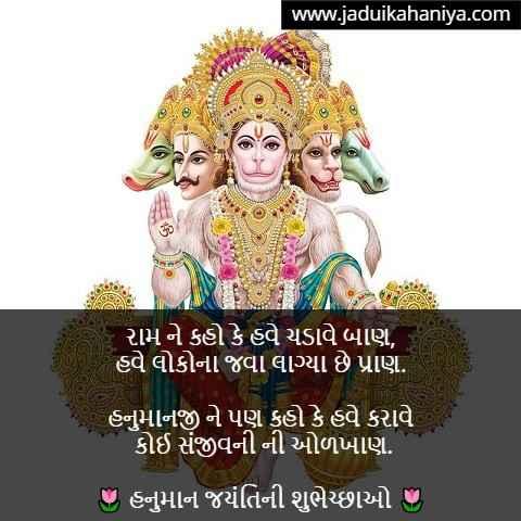 Hanuman Jayanti SMS in Gujarati