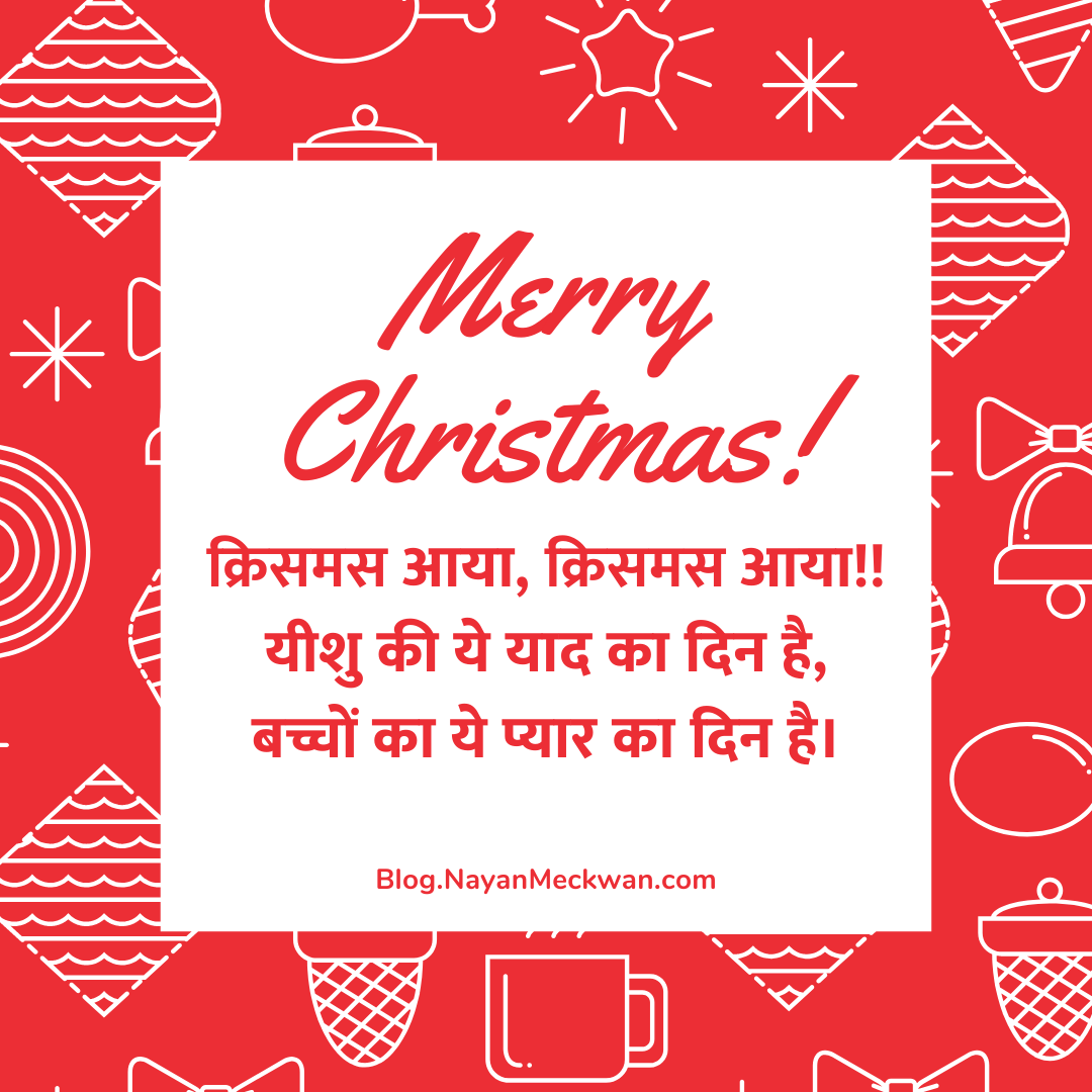 Beautiful Happy Christmas Greetings In Hindi, Merry Christmas Greetings For WhatsApp, Facebook, Images, Pictures