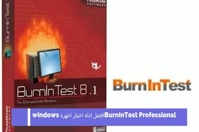 BurnInTest Professional افضل اداة اختبار اجهزة windows