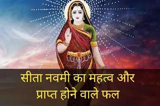सीता नवमी, सीता जयंती