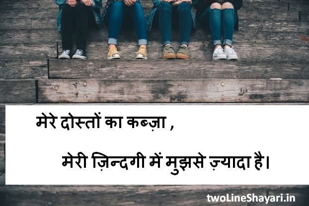 Dosti Shayari images in hindi 2 line, Dosti Shayari Sad images