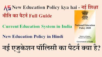 New Education Policy kya hai - नई शिक्षा नीति का पैटर्न Full Guide