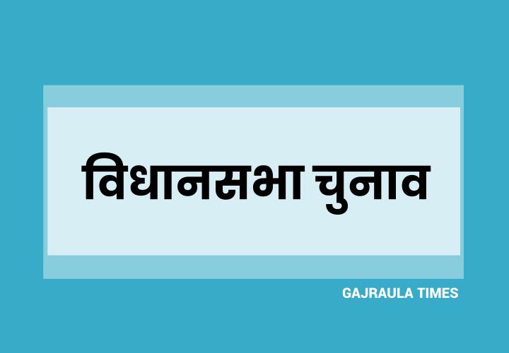 विधानसभा चुनाव : धनौरा, नौगांवा में सपा-रालोद के टिकटार्थियों की संख्या बढ़ी
