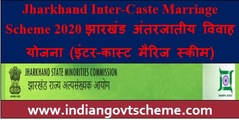 Jharkhand Inter-Caste Marriage Scheme