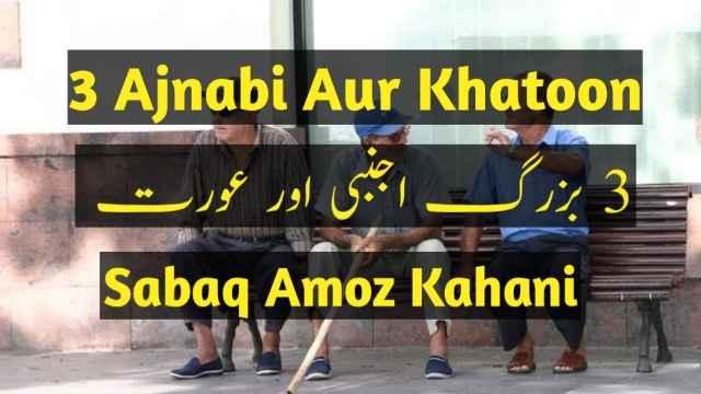 sabaq-amoz-kahani-3-ajnabi-sabaq-amoz-waqia-urdu-mein-hindi--mein