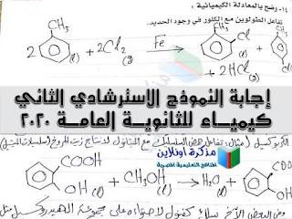 إجابة النموذج الاسترشادي الثاني كيمياء للصف الثالث الثانوي 2020