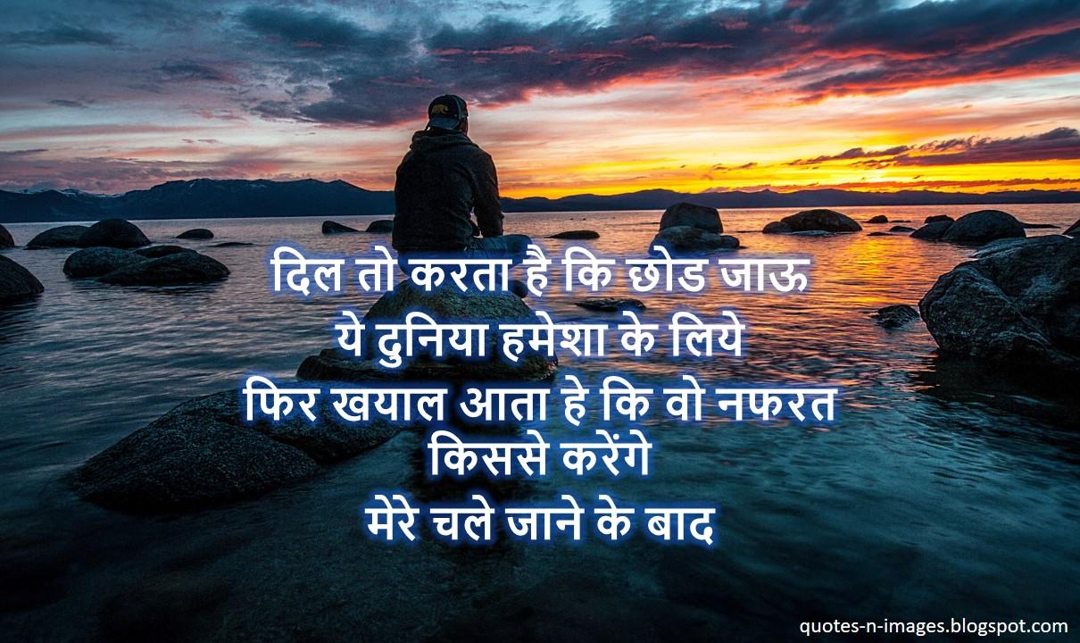 Best broken heart breakup shayari(hindi) - breakup shayari status , breakup shayari images, breakup shayari hindi