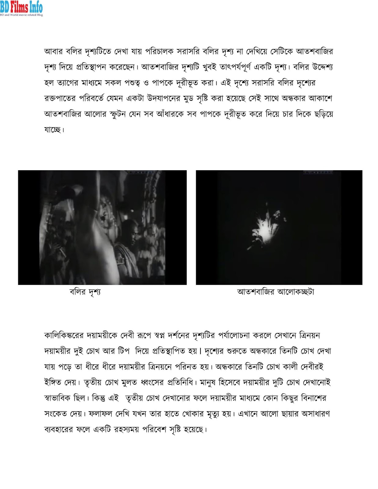 Devi 1960 Bengali Movie Review_BD Films Info Devi 1960 Bengali Movie Directed by Satyajit Ray_BD Films Info  'দেবী' সত্যজিৎ রায় কর্তৃক ১৯৬০ সালে নির্মিত হয়। সত্যজিৎ রায় পরিচালিত দেবী চলচ্চিত্রটির কাহিনী প্রভাত কুমার মুখোপাধ্যায় এর ''দেবী'' গল্প থেকে নেয়া। দেবী চলচ্চিত্রের স্ক্রিপ্ট রচনা করা হয়েছিল ১৮৯৯ সালে রচিত প্রভাত কুমার মুখোপাধ্যায়ের ছোটগল্প দেবী অনুসারে।    Devi 1960 Bengali Movie Review_BD Films Info  Devi 1960 Bengali Movie Review_BD Films Info  Devi 1960 Bengali Movie Review_BD Films Info  Devi 1960 Bengali Movie Review_BD Films Info  Devi 1960 Bengali Movie Review_BD Films Info  Devi 1960 Bengali Movie Review_BD Films Info  Devi 1960 Bengali Movie Review_BD Films Info  Devi 1960 Bengali Movie Review_BD Films Info  Devi 1960 Bengali Movie Review_BD Films Info  Devi 1960 Bengali Movie Review_BD Films Info  Devi 1960 Bengali Movie Review_BD Films Info  Devi 1960 Bengali Movie Review_BD Films Info  Devi 1960 Bengali Movie Review_BD Films Info  Devi 1960 Bengali Movie Review_BD Films Info  Devi 1960 Bengali Movie Review_BD Films Info  Devi 1960 Bengali Movie Review_BD Films Info  Devi 1960 Bengali Movie Review_BD Films Info  Devi 1960 Bengali Movie Review_BD Films Info  Devi 1960 Bengali Movie Review_BD Films Info  Devi 1960 Bengali Movie Review_BD Films Info  Devi 1960 Bengali Movie Review_BD Films Info  Devi 1960 Bengali Movie Review_BD Films Info  Devi 1960 Bengali Movie Review_BD Films Info  Devi 1960 Bengali Movie Review_BD Films Info  Devi 1960 Bengali Movie Review_BD Films Info  Devi 1960 Bengali Movie Review_BD Films Info  Devi 1960 Bengali Movie Review_BD Films Info  Devi 1960 Bengali Movie Review_BD Films Info  Devi 1960 Bengali Movie Review_BD Films Info  Devi 1960 Bengali Movie Review_BD Films Info  Devi 1960 Bengali Movie Review_BD Films Info  Devi 1960 Bengali Movie Review_BD Films Info  Devi 1960 Bengali Movie Review_BD Films Info  Devi 1960 Bengali Movie Review_BD Films Info