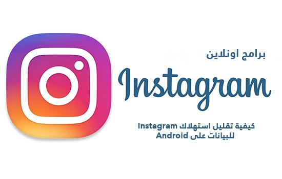 كيفية تقليل استهلاك Instagram للبيانات على Android