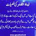 27 Ramadan Ki Fazilat In Urdu 2016
