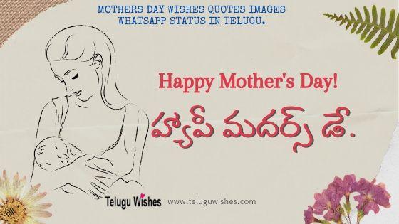 హ్యాపీ మదర్స్ డే.- Mothers day in telugu wishes images quotes whatsapp status