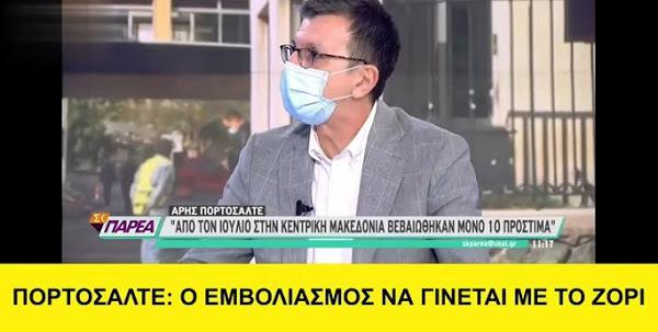 Πορτοσάλτε - Ο εμβολιασμός να γίνεται με το ζόρι - Καταγγελία στο ΕΣΡ