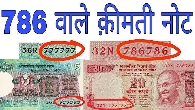 अगर आपके पास भी है 786 नंबर वाला कोई भी नोट तो आप कमा सकते हैं 3 लाख रुपये