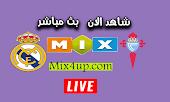 موعد مشاهدة مباراة ريال مدريد وسيلتا فيغو بث مباشر