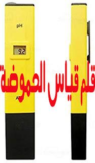 قلم قياس ال PH