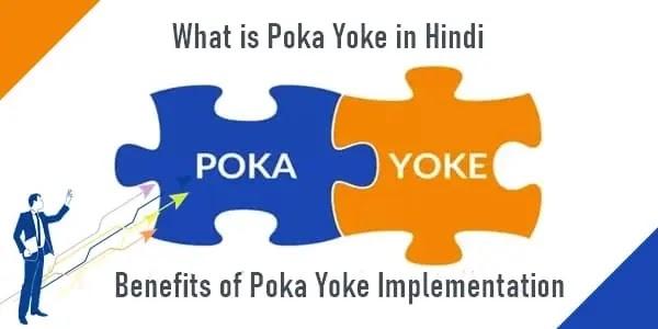 Poka Yoke क्या है? What is Poka Yoke in Hindi