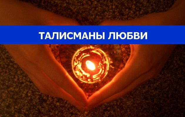 Талисманы любви для знаков Зодиака