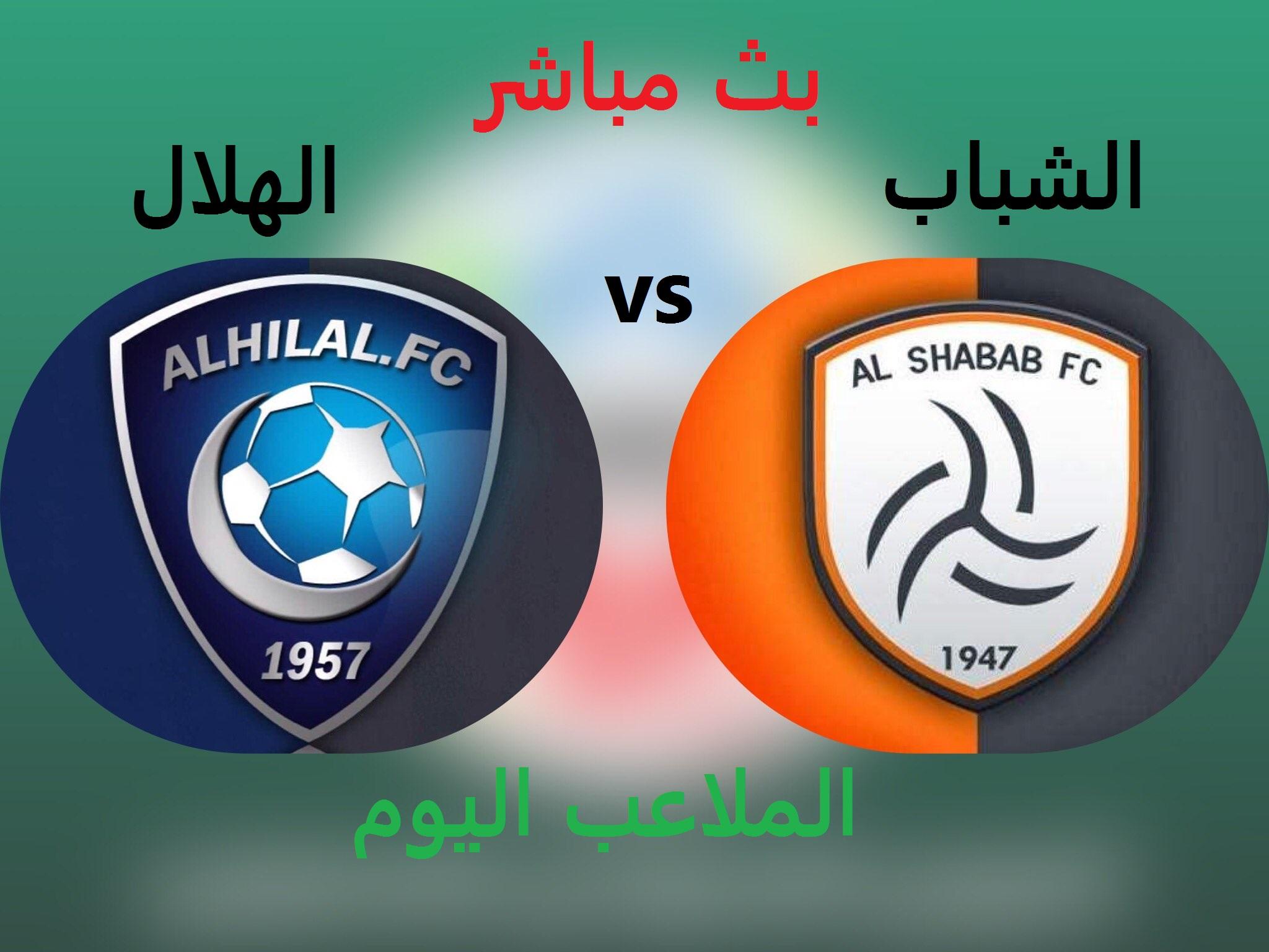 بث مباشر مشاهدة مباراة الشباب ضد الهلال