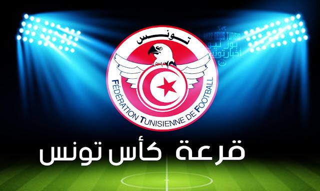 كاس تونس: نتائج قرعة الدور نصف النهائي لكأس الحبيب بورقيبة