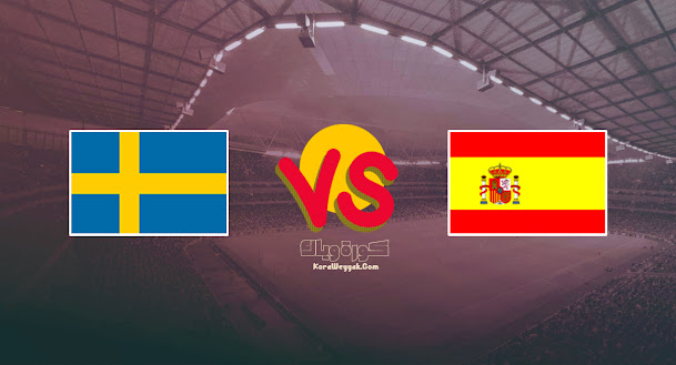 نتيجة مباراة السويد واسبانيا اليوم 2 سبتمبر 2021 في تصفيات أوروبا المؤهلة لكأس العالم 2022
