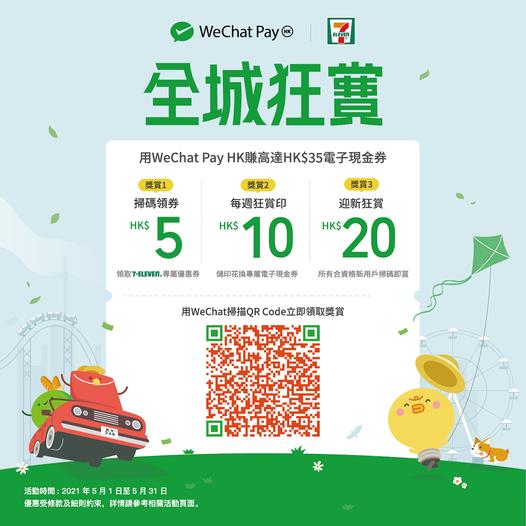 7-Eleven: WeChat Pay三重優惠 至5月31日