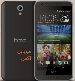 سعر اتش تي سي ديزايار HTC Desire 620G في مصر اليوم
