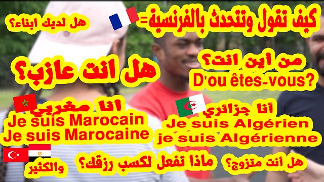 الدرس 115 - التعارف بالفرنسية - تعلم الفرنسية بسرعة كبيرة La Rencontre