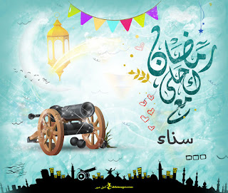 رمضان احلى مع سناء