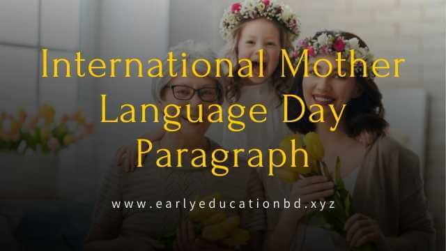 Short Paragraph on International Mother Language Day | EEB