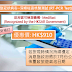 【優惠價HK910 】深喉唾液核酸測試 (RT-PCR Test) 出境使用