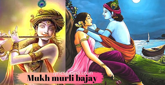 Mukh Murli Bajaye Lyrics मुख मुरली बजाये Cg Video