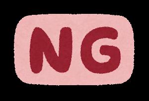 四角い「NG」のマーク