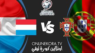 مشاهدة مباراة البرتغال ولوكسمبرج بث مباشر اليوم 30-03-2021 في تصفيات كأس العالم