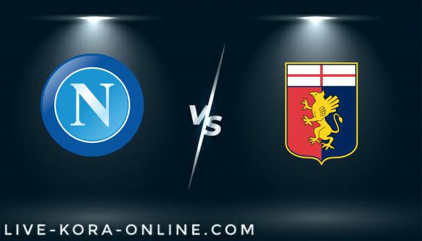 مشاهدة مباراة جنوى و نابولي بث مباشر اليوم بتاريخ 06-02-2021 في الدوري الايطالي