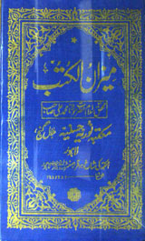 Meezan-ul-Kutub Islamic Urdu PDF Book Free Download