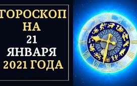 ГОРОСКОП НА 21 ЯНВАРЯ 2021 ГОДА