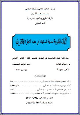 مذكرة ماجستير: الآليات القانونية لحماية المستهلك في عقود التجارة الإلكترونية PDF