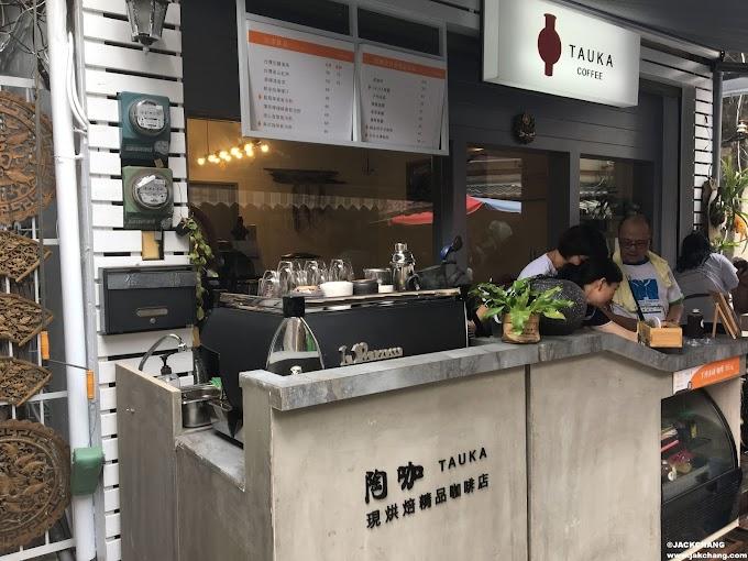 台南安平老街-陶咖TAUKA Cafe陶甕烘焙精品咖啡,台南安平店。