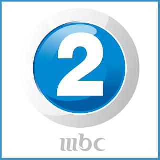 Nouvelle fréquence MBC2 HD sur nilesat pour regarder les films américains