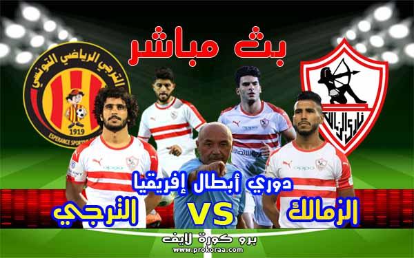 مشاهدة مباراة الزمالك والترجي التونسي بث مباشر